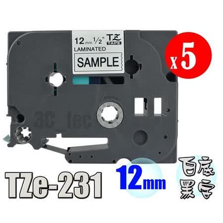 [5捲 Brother TZe-231 護貝 標籤帶 8m長] 新式 非舊式TZ-231 [12mm 白底黑字]