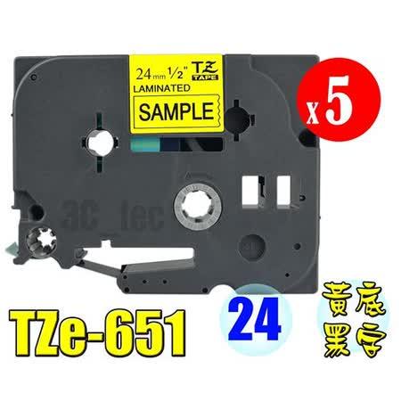 [5捲 Brother TZe-651 護貝 標籤帶 8m長] 新式 非舊式TZ-651 [24mm 黃底黑字]