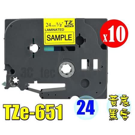 [10捲 Brother TZe-651 護貝 標籤帶 8m長] 新式 非舊式TZ-651 [24mm 黃底黑字]