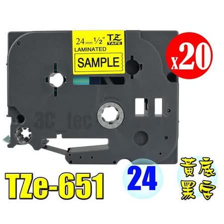 [20捲 Brother TZe-651 護貝 標籤帶 8m長] 新式 非舊式TZ-651 [24mm 黃底黑字]