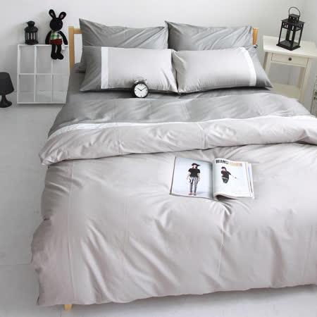 OLIVIA 《英式素色簡約風 鐵灰 銀白 銀灰》特大雙人兩用被套床包四件組