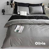 OLIVIA 《 英式素色簡約風 黑 銀灰 鐵灰》加大雙人床包被套四件組