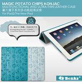 Benks APPLE iPad2 / iPad 3 the new ipad 薯片魔芋系列多功能超薄皮套