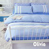 OLIVIA 《 素色玩色系列 水藍 白 天空藍》加大雙人床包被套四件組
