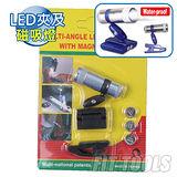 【良匠工具】強力磁鐵夾燈/LED燈/帽燈/防水燈 可多角度轉向 防水,多用途,多功能