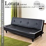 AHOME Lotata洛塔塔時尚皮革舒適沙發床(可選色)