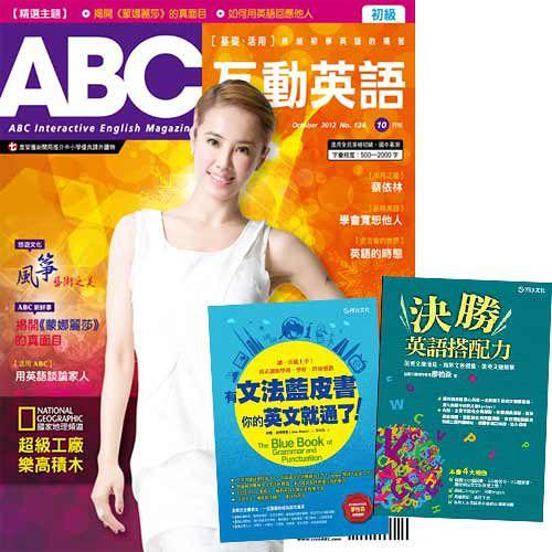 《ABC互動英語》朗讀CD版 1年12期  《有文法藍皮書,你的英文就通了!》 《決勝英語