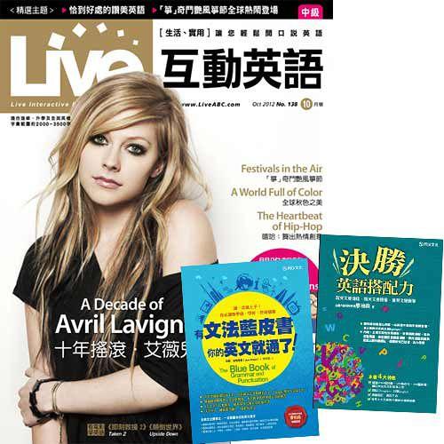《Live互動英語》朗讀CD版 1年12期  《有文法藍皮書,你的英文就通了!》 《決勝英