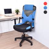 Toyz高級透氣辦公椅/電腦椅(附H護腰墊)-可選色