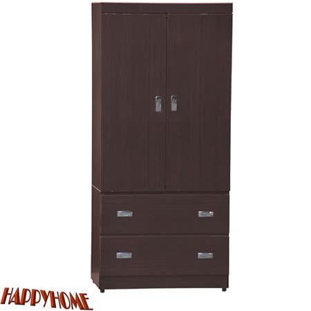 HAPPYHOME 雙囍3x6尺下二抽衣櫥(可選色)