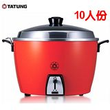 大同不銹鋼內鍋電鍋 10人份 TAC-10A-SR(紅色)/TAC-10A-SG(綠色)