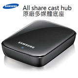 Samsung All Share HUB 原廠無線分享器_(EAD-T10)_適用NOTE/NOTE 2/S3