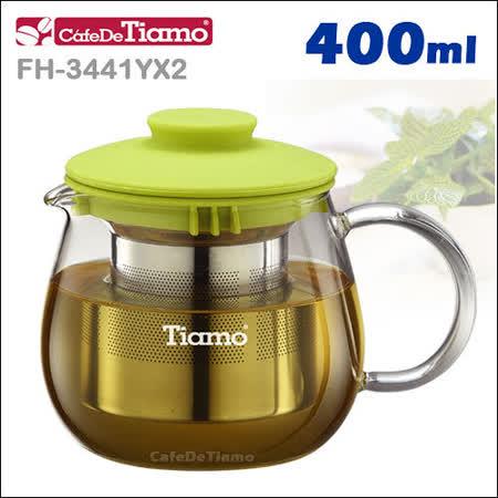 CafeDeTiamo FH-3441YX2 矽膠壺蓋 玻璃花茶壺-附濾網 400ml (HG1983)
