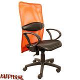 HAPPYHOME 高背全網護腰透氣主管椅(可選色)