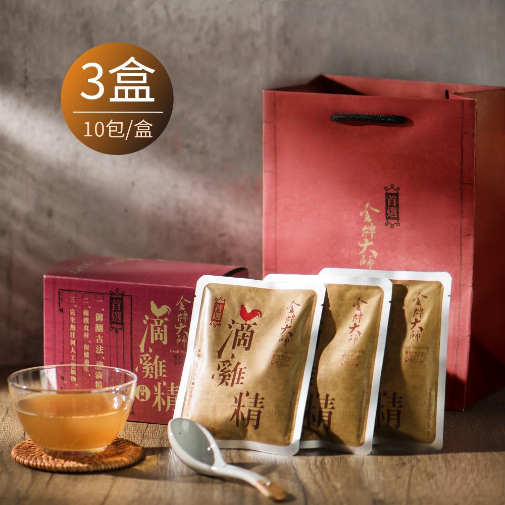【金牌大師】滴雞湯-3盒組(10份/盒)