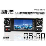 勝利者 GS50 雙鏡頭/G-Sensor/HD720P 行車紀錄器(贈8G記憶卡)