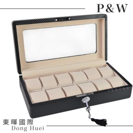 【P&W名錶收藏盒】【玻璃鏡面】碳纖維紋 手工精品 12只裝錶盒