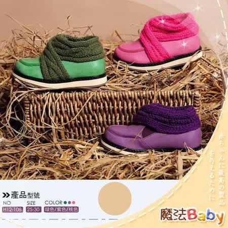 (購物車)魔法Baby~質感系異國風情針織圍巾鞋(杏)~時尚設計童鞋~sh0323