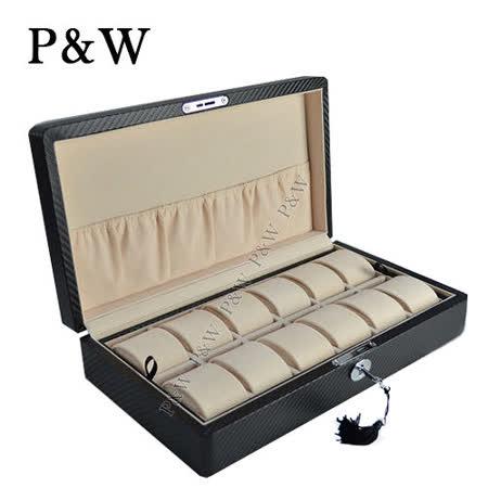 【P&W名錶收藏盒】【碳纖維紋】 手工精品 12只裝錶盒