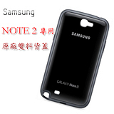 Samsung Galaxy NOTE2 / NOTEII / N7100 專用_原廠雙料背蓋