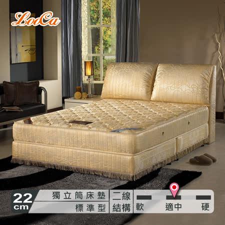 【LooCa】乳膠記憶雙頂級獨立筒床墊(單人)