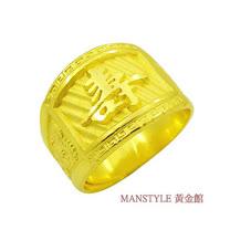 Manstyle 長壽黃金戒(約3.07錢)