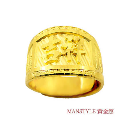 Manstyle 吉祥黃金戒(約3.04錢)