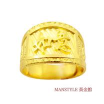 Manstyle 如意黃金戒(約3.10錢)