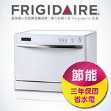 美國Frigidaire桌上型智慧節能洗碗機 FDW-5003T ( 雜誌報導款!)
