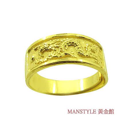 Manstyle 龍騰黃金戒 (約2.03錢)