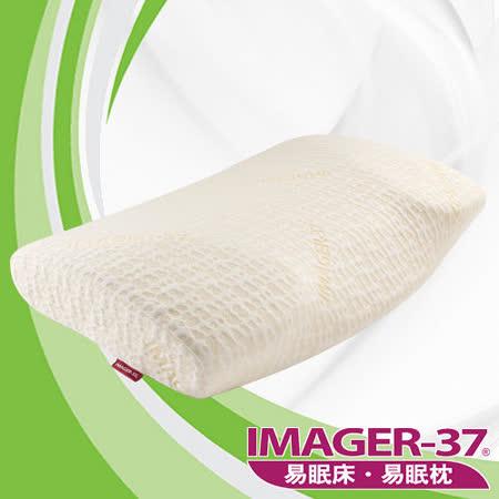 福利品 IMAGER-37易眠枕 V系列記憶枕 VS
