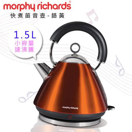 【好物推薦】gohappy 線上快樂購『Morphy Richards』快煮笛音壺(1.5L)-鉻黃推薦新竹 巨 城