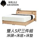 【顛覆設計】時尚典藏5尺雙人床頭廂+床底+獨立彈簧床墊(4色可選)