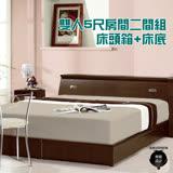《顛覆設計》時尚典藏雙人床組-收納床頭箱+床底(四色可選)