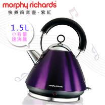 『Morphy Richards』快煮笛音壺(1.5L)-紫