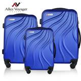 【法國 奧莉薇閣】行雲流水輕量ABS行李箱三件組