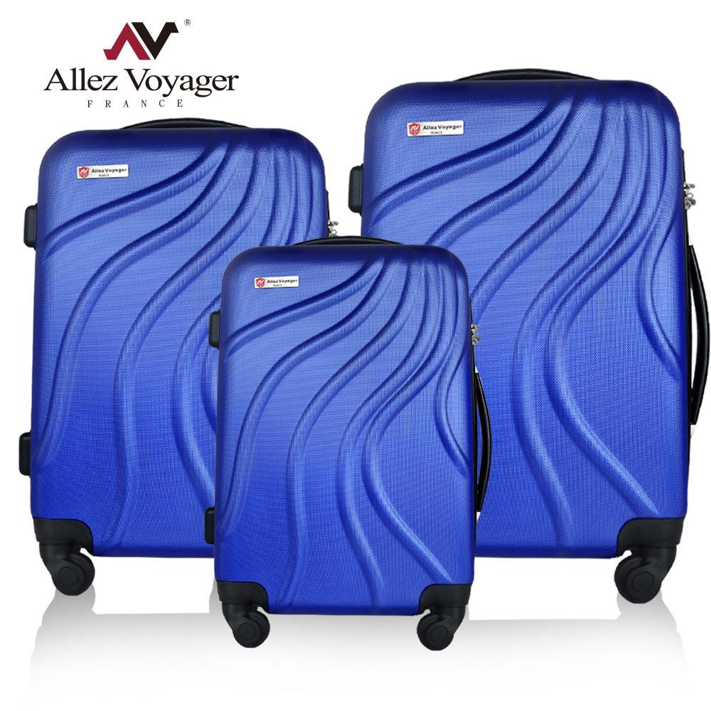 【法國 奧莉薇板橋 遠 百 週年 慶閣】行雲流水輕量ABS超值三件套組合 行李箱/登機箱