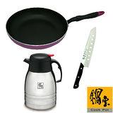 【鍋寶】平煎鍋+精廚刀+保溫壺EO-IK20430WP703V0015