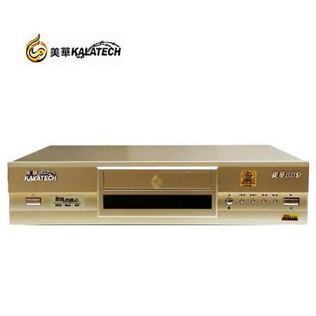 美華 數位電腦伴唱機豪華尊爵版 2000GB (K-889)送無線鍵盤+2支有線麥克風+保溫保冰水杯+贈歌1年