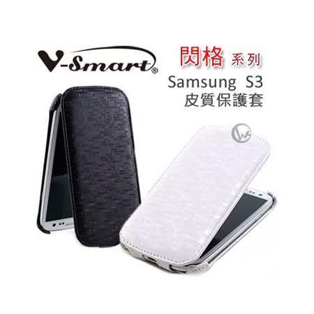 V-Smart 時尚閃格紋 Samsung Galaxy S3 台灣製 硬殼 防震 皮質保護套【閃格】
