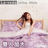 法緹【秋風】雙人加大四件式精梳純棉被套床包(紫)