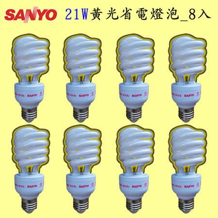 SANYO 21W 黃光 螺旋省電燈泡_8入裝