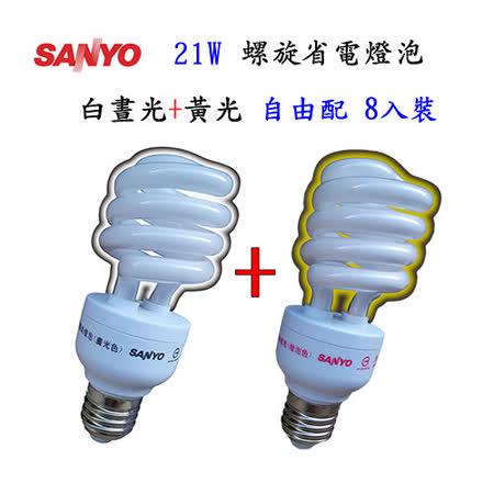 SANYO 21W 螺旋省電燈泡_白晝光+黃光 自由配 8入裝