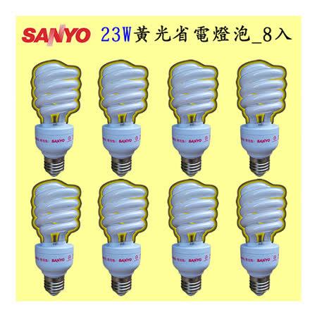SANYO 23W 黃光 螺旋省電燈泡_8入裝