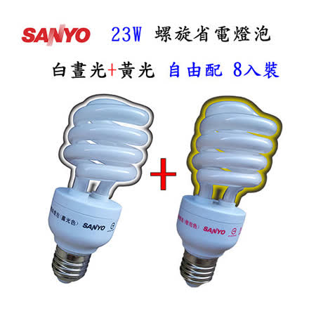 SANYO 23W 螺旋省電燈泡_白晝光+黃光 自由配 8入裝