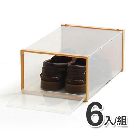 《鞋屋》KD鞋子收納盒6入