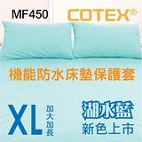 COTEX可透舒【MF450-XL】防水透氣能床包三件組 -- (雙人加大加長)