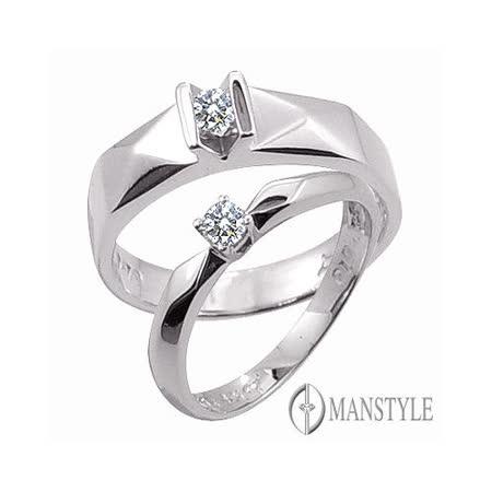 MANSTYLE 愛只有你 0.10ct南非天然鑽石對戒