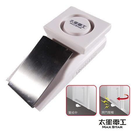 門擋防盜警報器 QB101