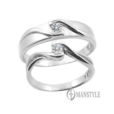 MANSTYLE 愛的代價 0.10ct南非天然鑽石對戒